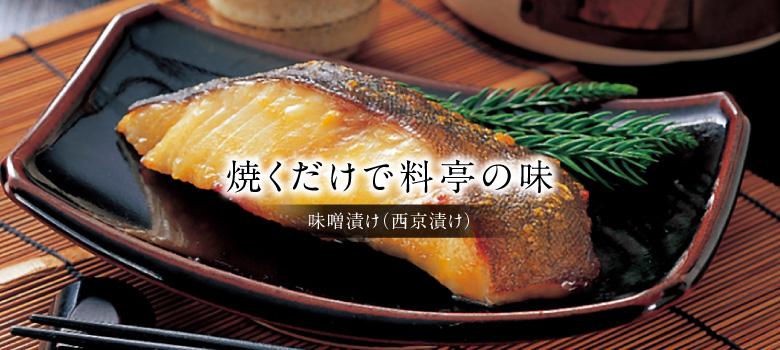 味噌漬け(西京漬け)
