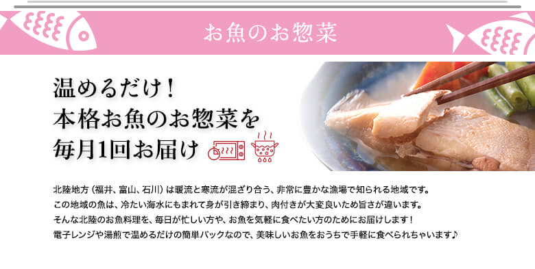 お魚のお惣菜