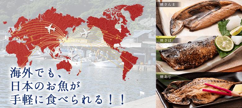海外での日本のお魚が食べられる!