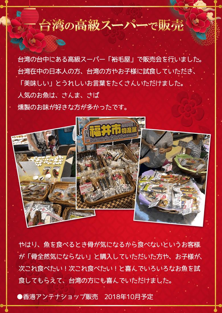 台湾の高級スーパーで販売