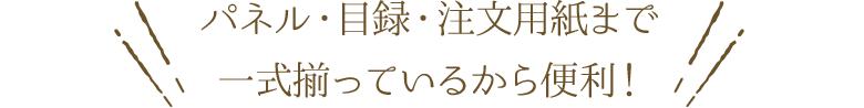 パネル・目録・注文用紙