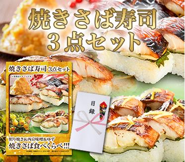 焼きさば寿司3点セット
