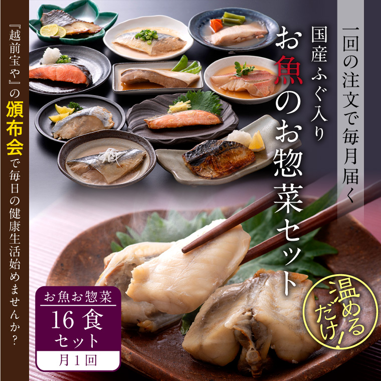 【頒布会】お魚お惣菜16食