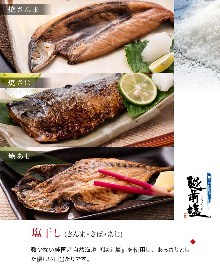 丸ごと骨まで食べられる焼き魚 塩干し