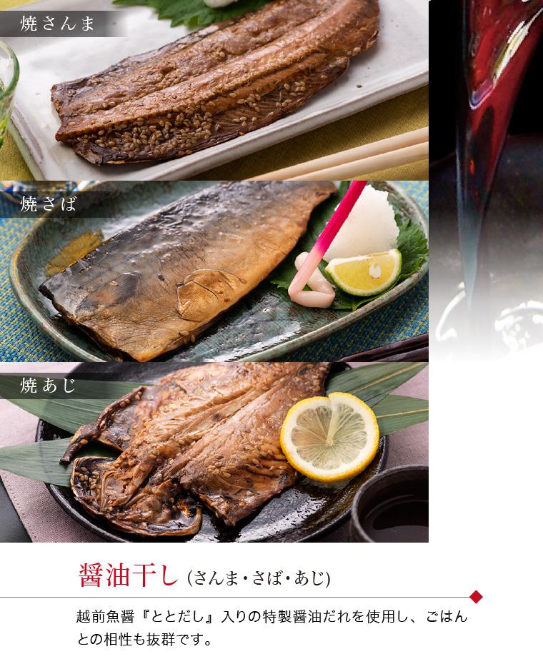 丸ごと骨まで食べられる焼き魚 醤油干し
