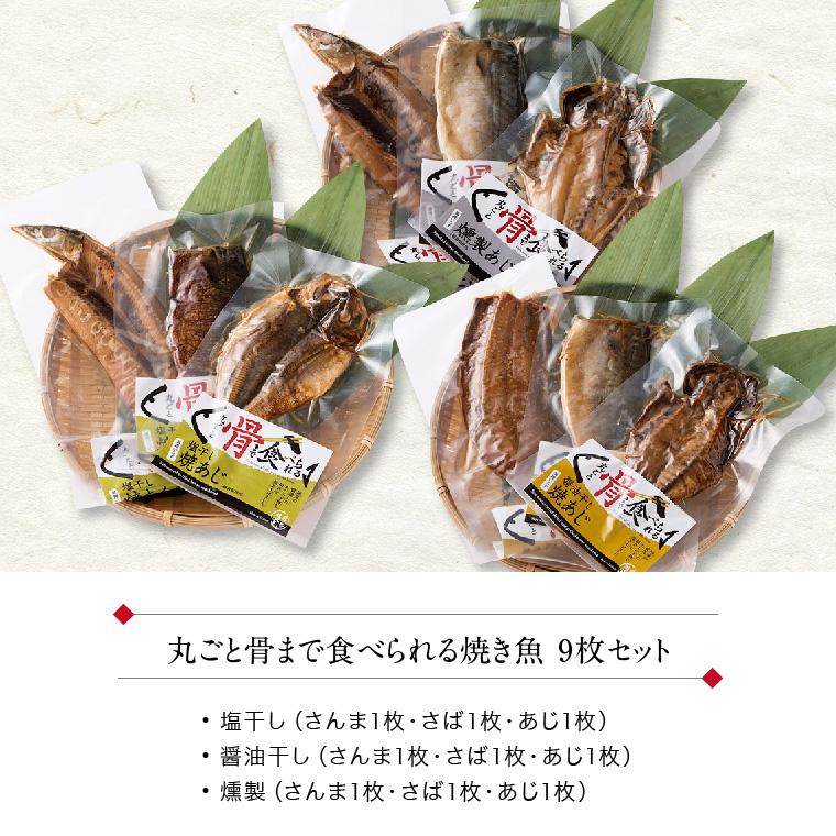 丸ごと骨まで食べられる焼き魚 9枚セット(セット内容)