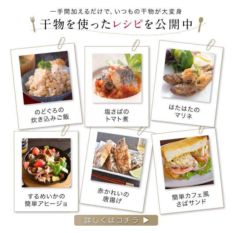 干物のレシピ