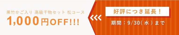 竹かご高級干物セット≪松≫1000円OFF