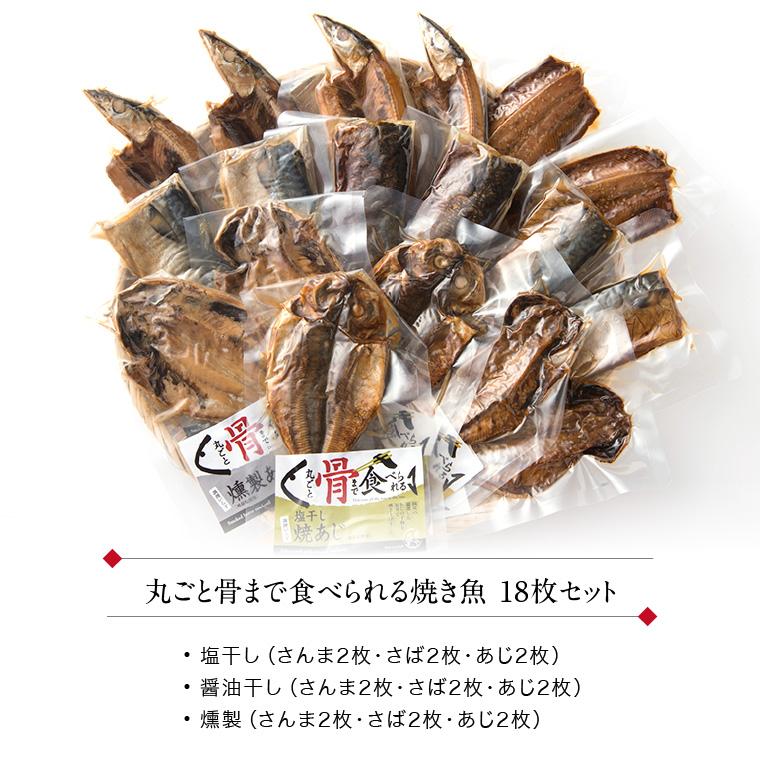 丸ごと骨まで食べられる焼き魚 18枚セット(セット内容)