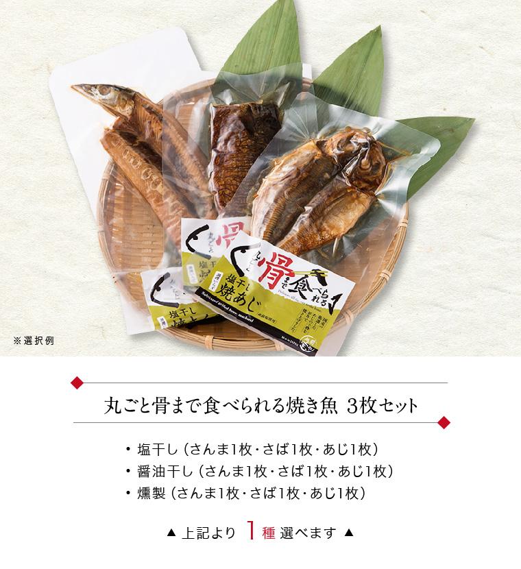 丸ごと骨まで食べられる焼き魚 3枚セット(セット内容)