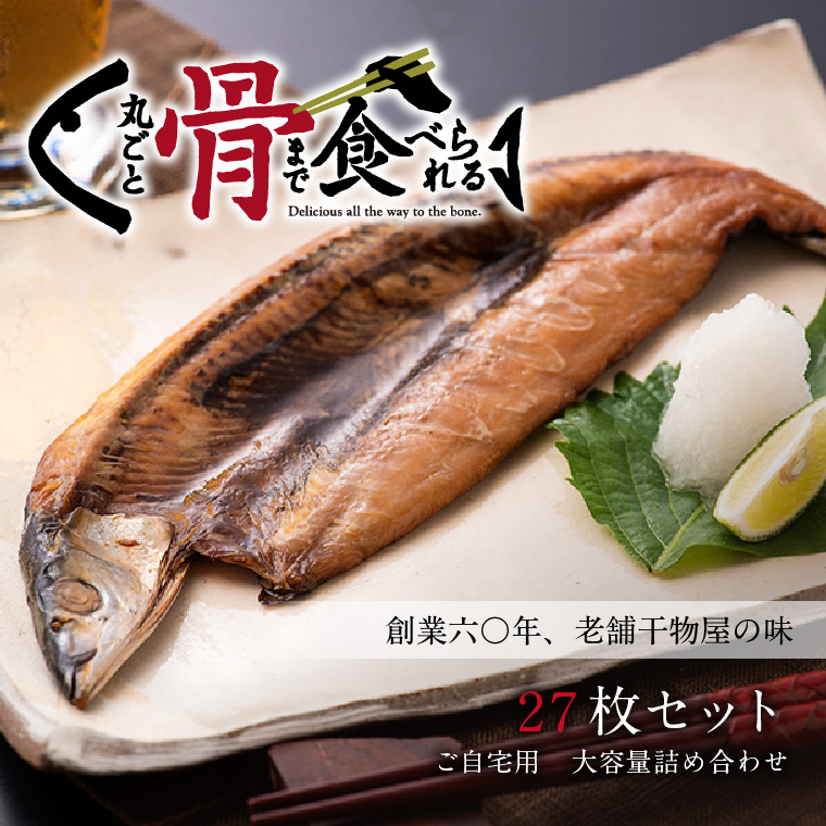 丸ごと骨まで食べられる焼き魚 27枚セット