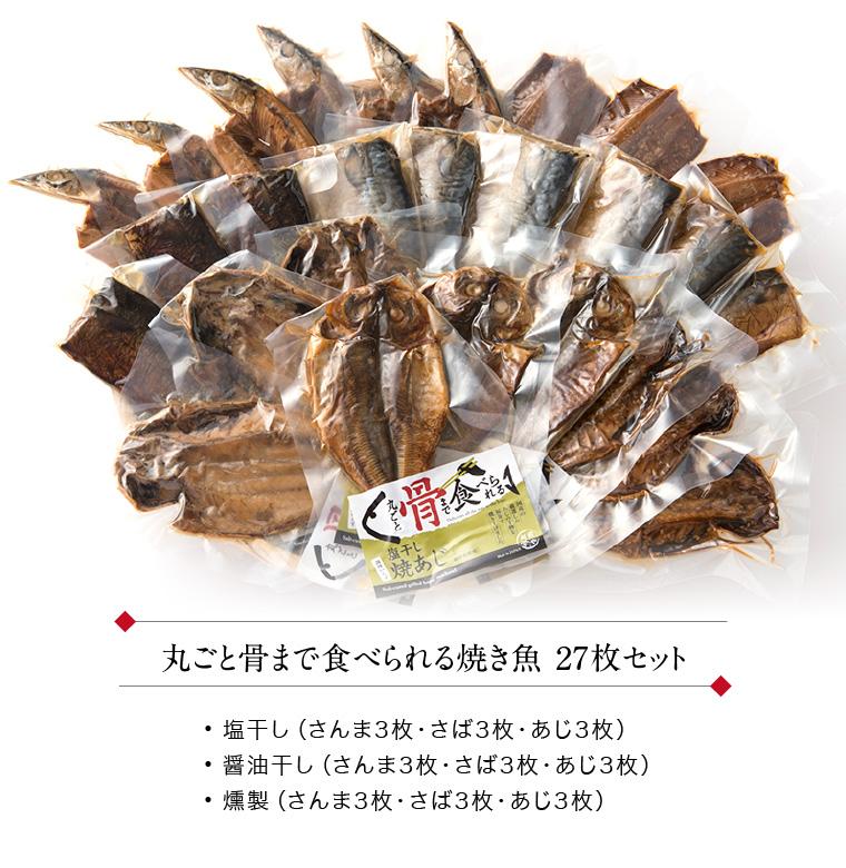 丸ごと骨まで食べられる焼き魚 27枚セット(セット内容)