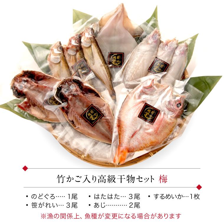 竹かご高級干物セット≪梅≫(セット内容)