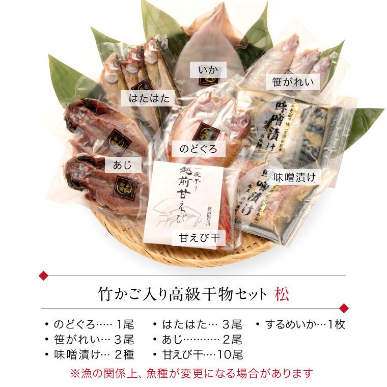 竹かご高級干物セット≪松≫(セット内容)