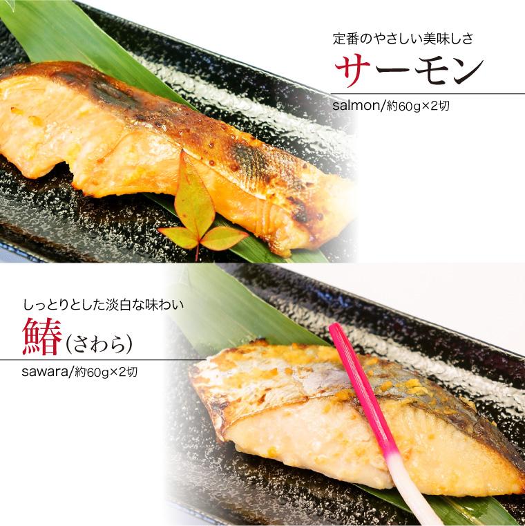 味噌漬け(4種)