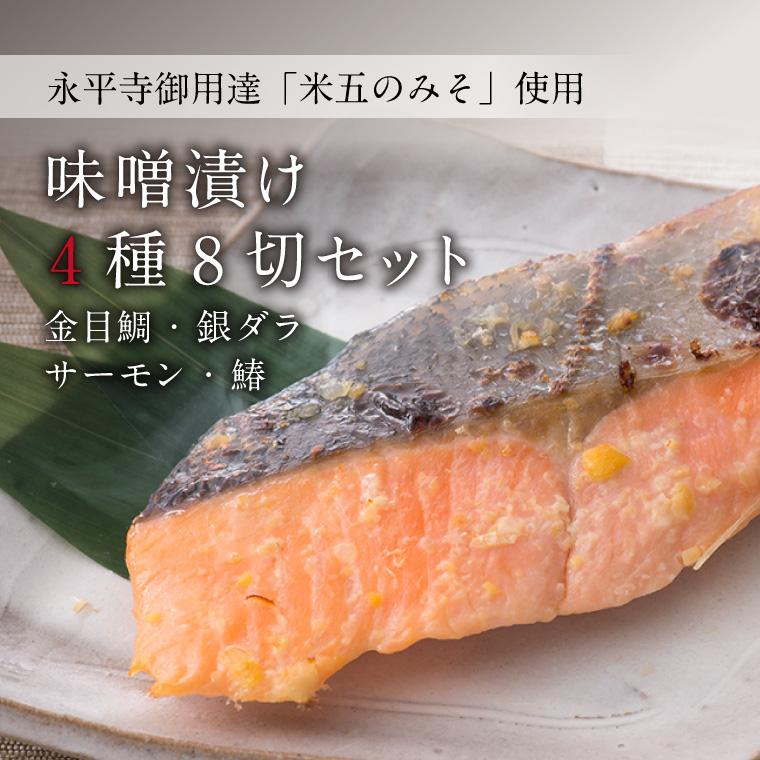 味噌漬け(4種8切)