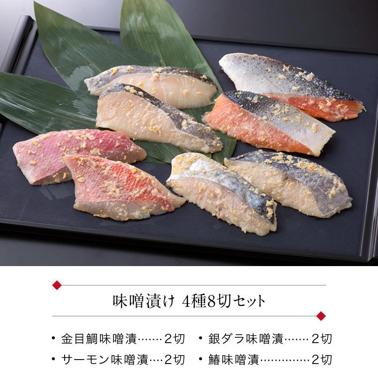 味噌漬け(セット内容)