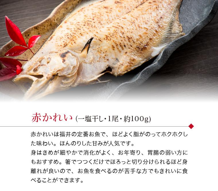 職人の焼き魚 赤かれい