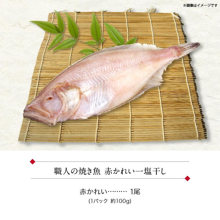 職人の焼き魚 赤かれい(セット内容)