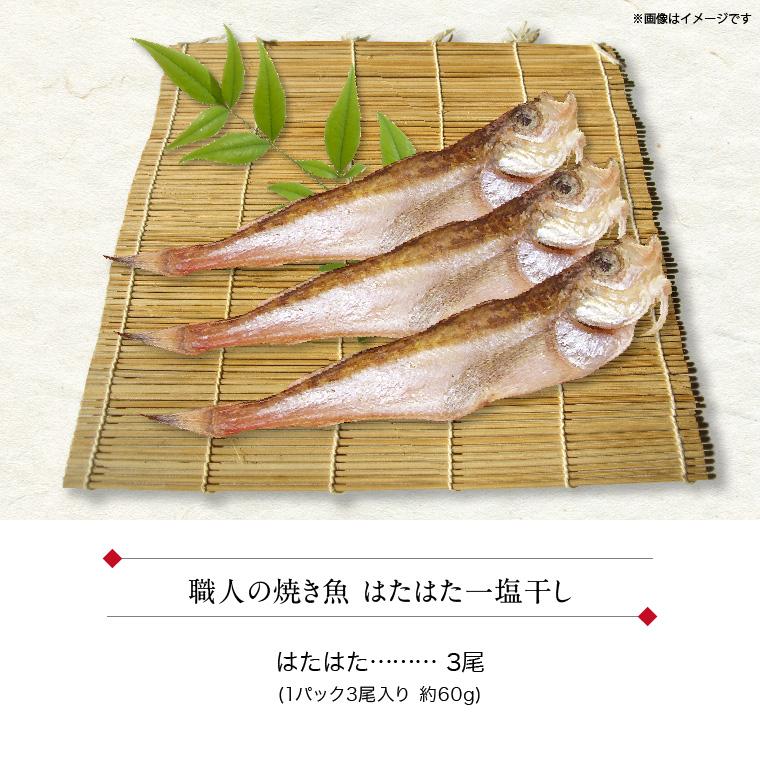 職人の焼き魚 はたはた(セット内容)