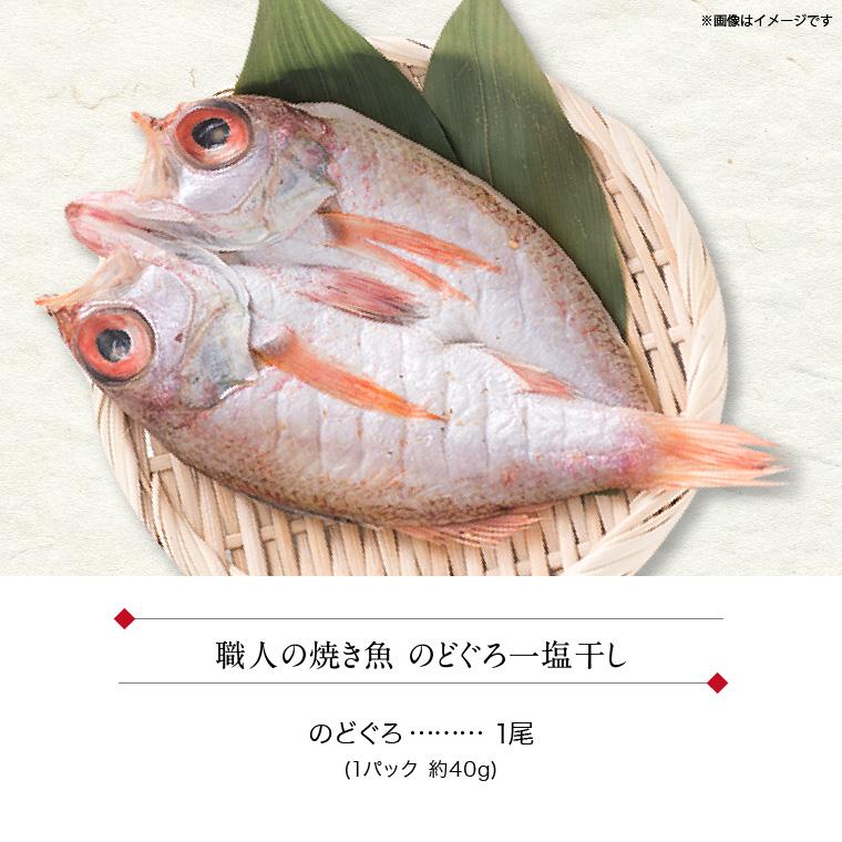 職人の焼き魚 のどぐろ(セット内容)