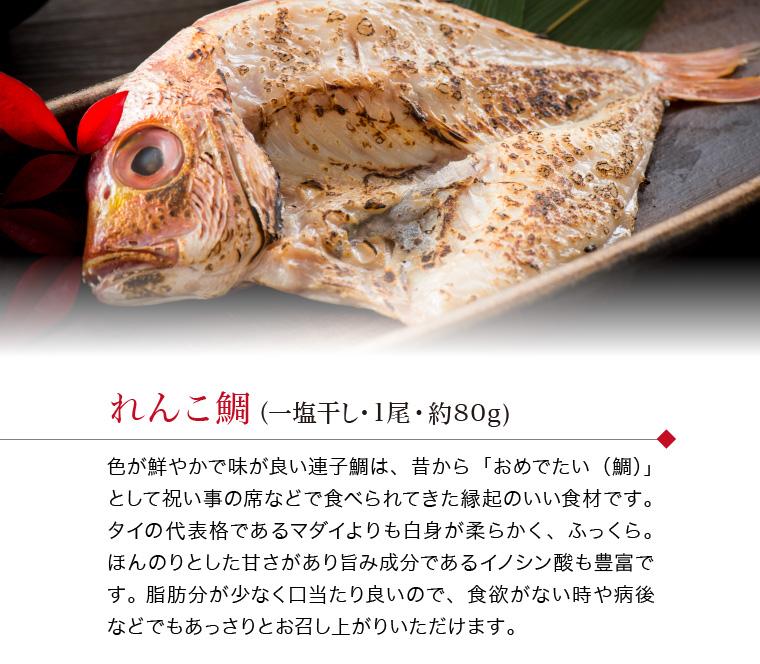 職人の焼き魚 れんこ鯛