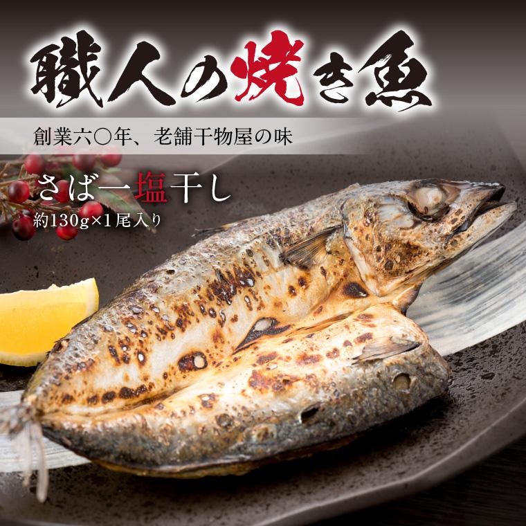 職人の焼き魚 さば