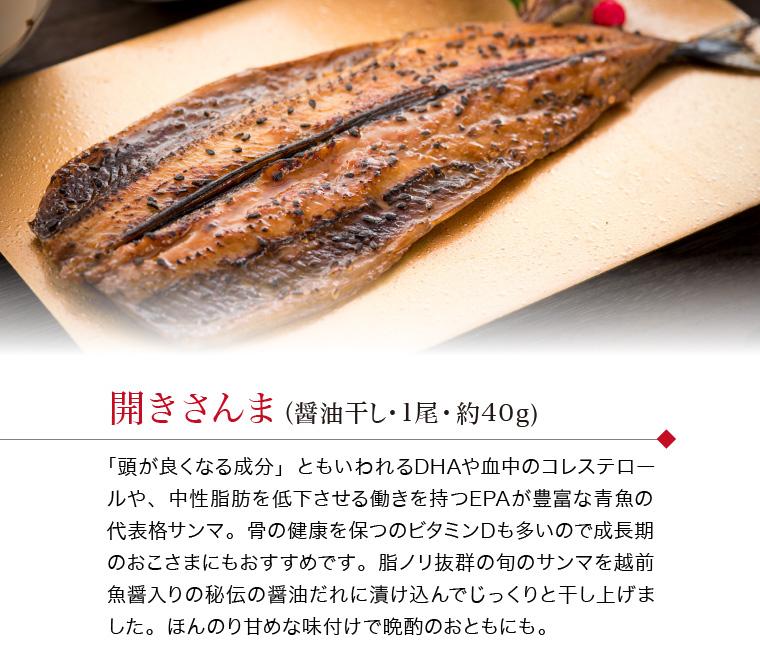 職人の焼き魚 さんま醤油干し
