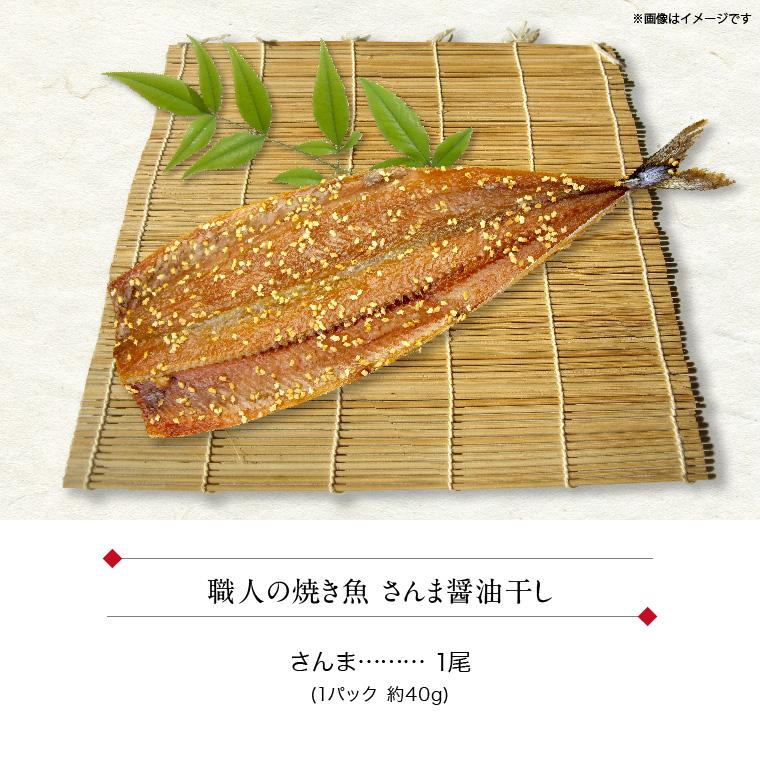 職人の焼き魚 さんま醤油干し(セット内容)