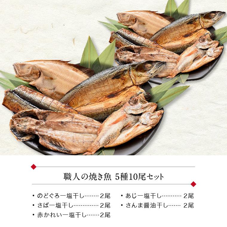 職人の焼き魚 5種10尾(セット内容)