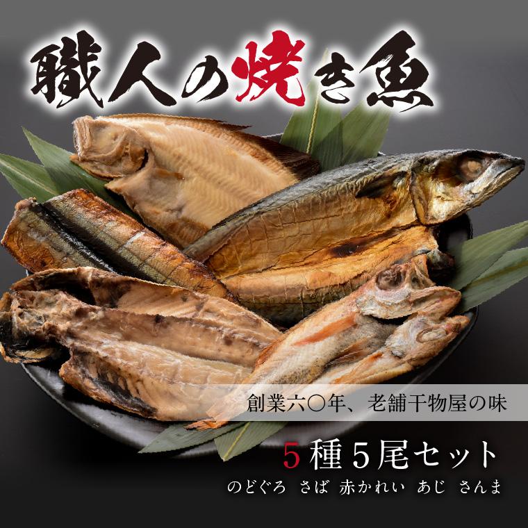 職人の焼き魚 5種5尾