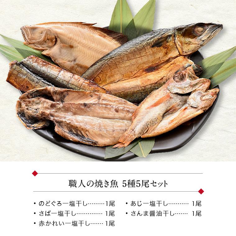 職人の焼き魚 5種5尾(セット内容)