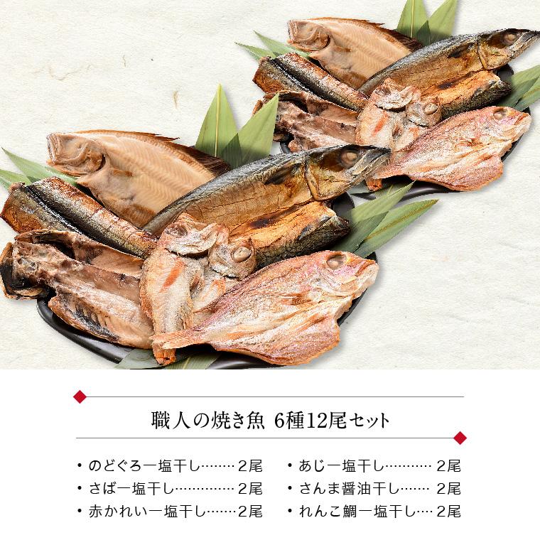 職人の焼き魚 6種12尾(セット内容)