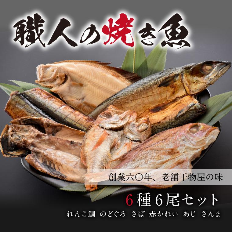 職人の焼き魚 6種6尾