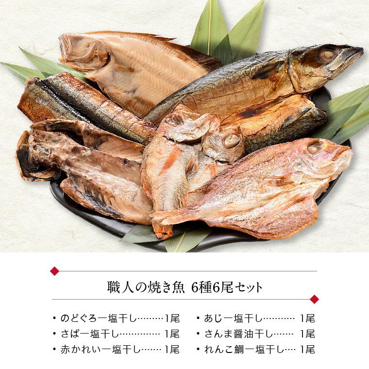 職人の焼き魚 6種6尾(セット内容)