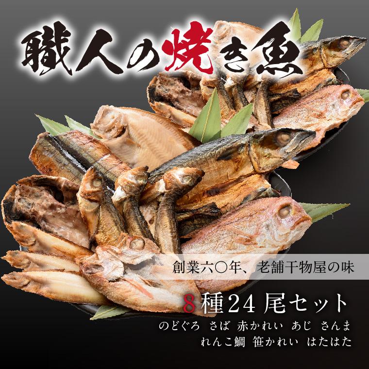 職人の焼き魚 8種24尾
