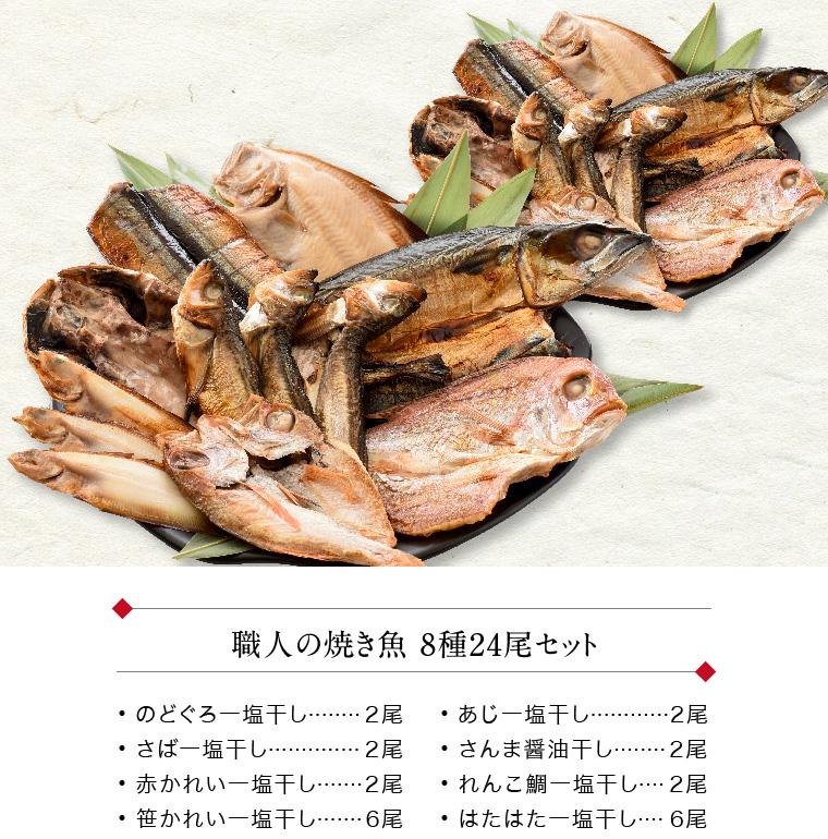 職人の焼き魚 8種24尾(セット内容)