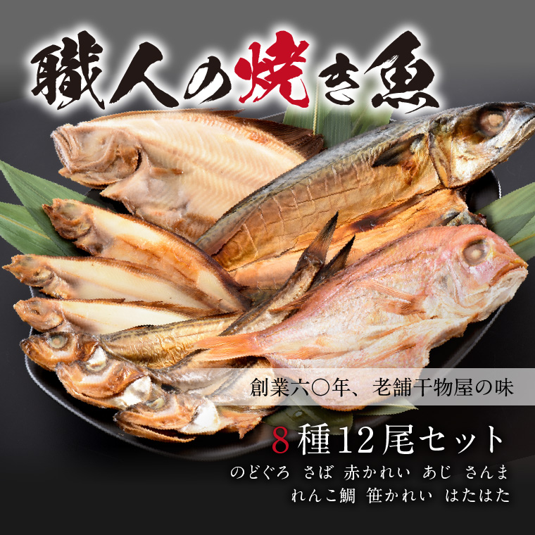 職人の焼き魚 8種12尾