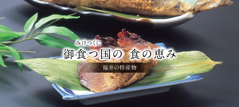 福井の特産物