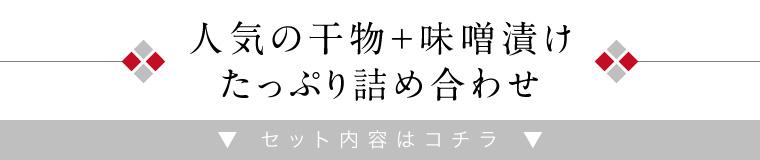 春旬越前干物セット(セット内容)
