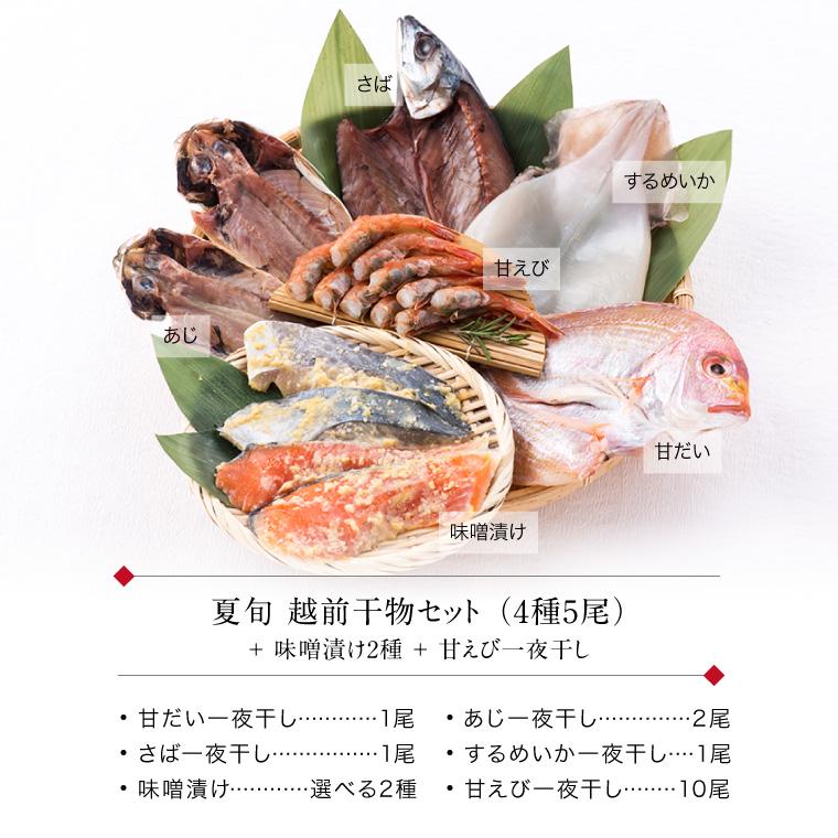 夏旬越前干物セット(セット内容)