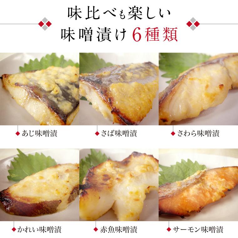 味噌漬け(6種)