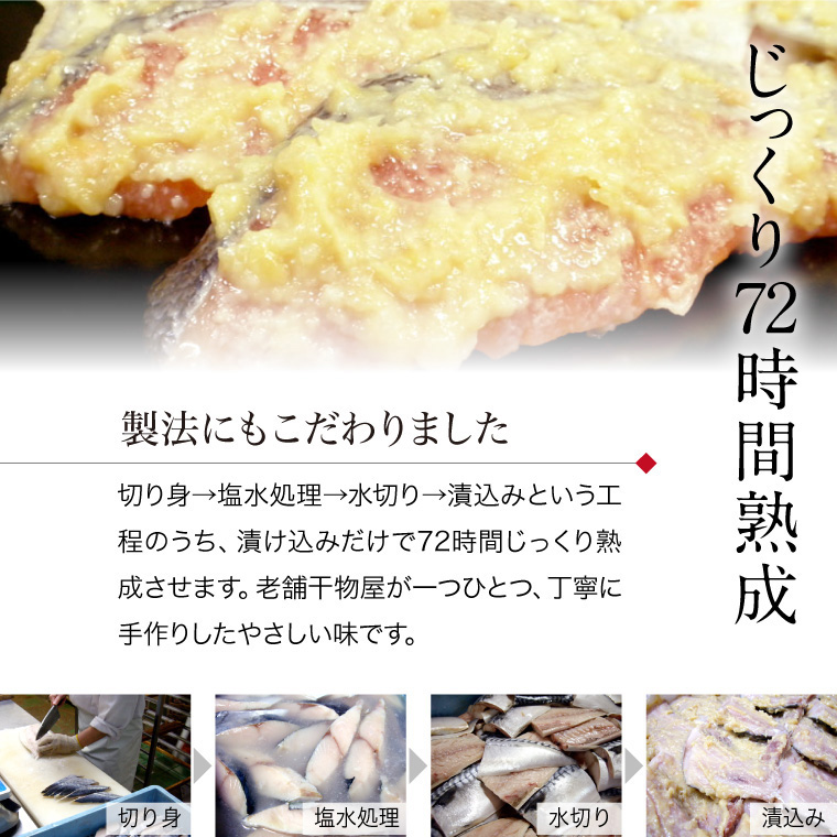 味噌漬け(72時間熟成)