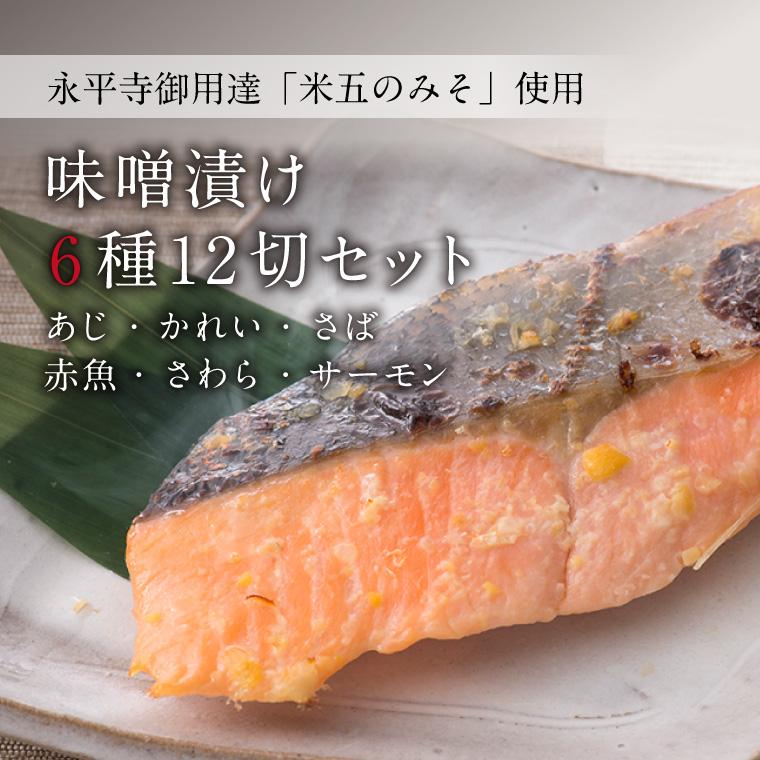 味噌漬け(6種12切)