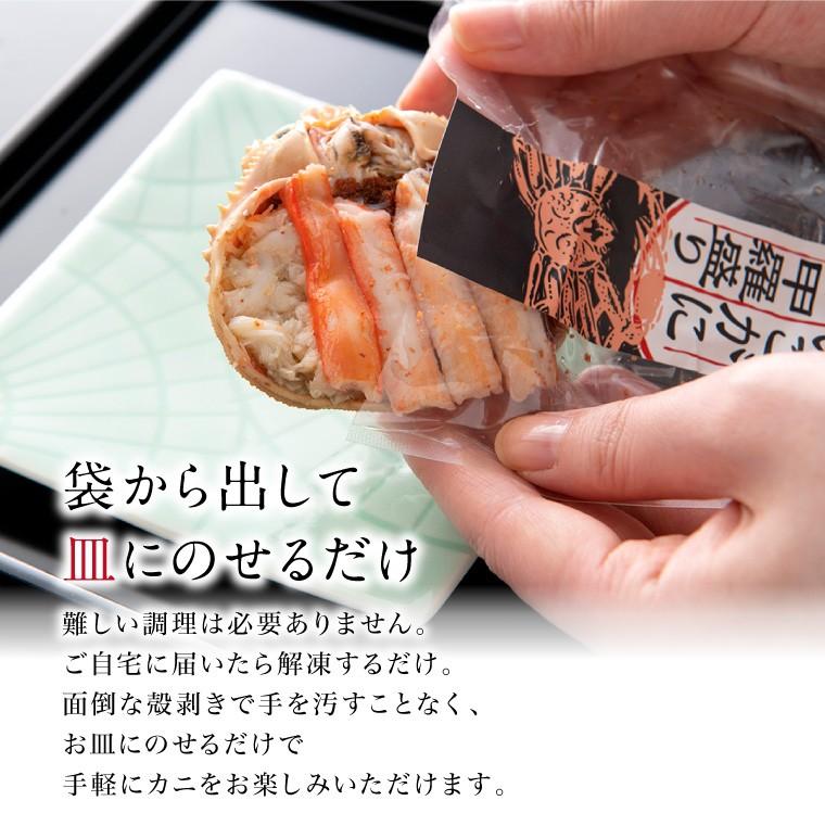 せいこがに 甲羅盛り(袋から皿へ)