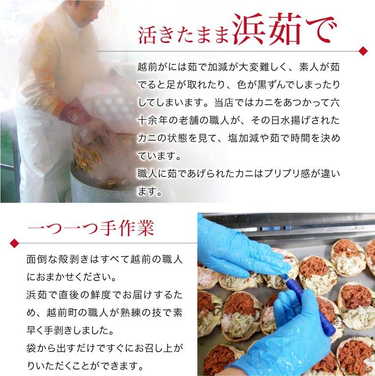 せいこがに 甲羅盛り(浜茹で手作業)
