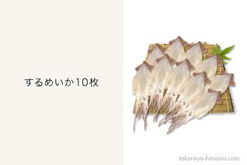 h-ika01-10-001