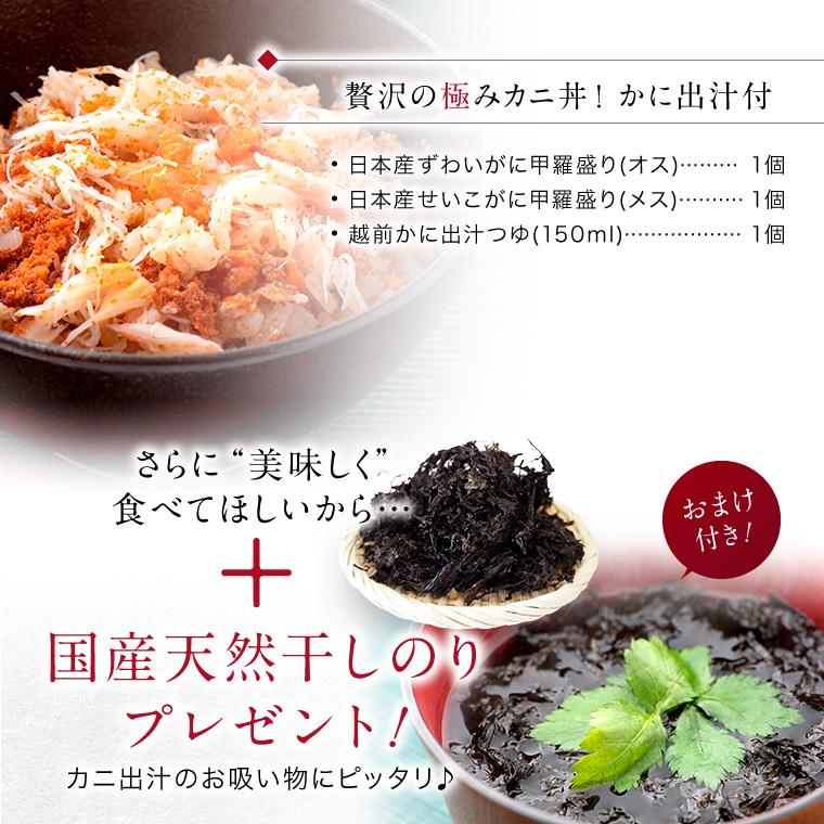 めおと丼-セット内容