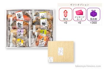 国産ふぐと焼き魚6種8切