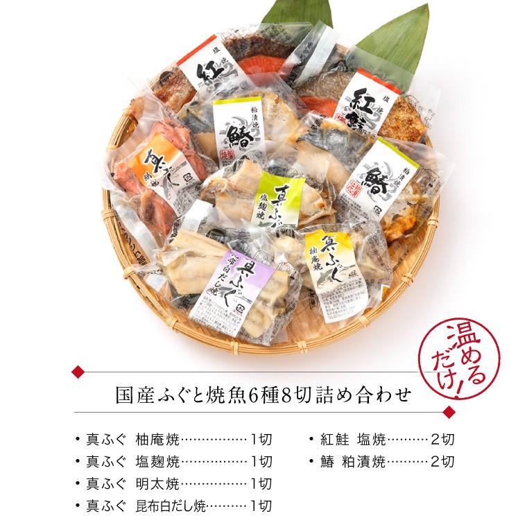 国産ふぐと焼き魚6種8切(セット内容)